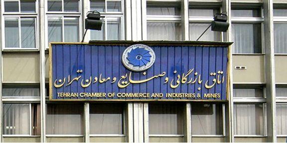 انجمن نظارت در حال بررسی اعتراض کاندیداهای اتاق