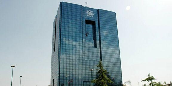 استقراض از بانک مرکزی با شگرد جدید